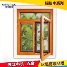 北京铝包木门窗定制厂家 铝包木门窗价格