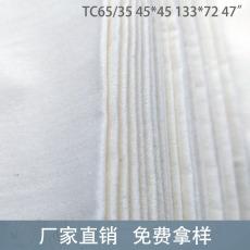 供应涤棉府绸 衬衣面料 TC65 35 133 72 47