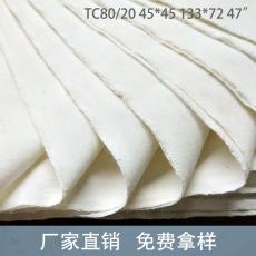 供应府绸平布 衬衣布料 TC8020 13372 47