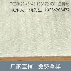 供应鱼骨纹口袋布 服装里布TC8020 13372 63