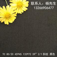 供應黑色斜紋布 高檔口袋用布8020 13372 63