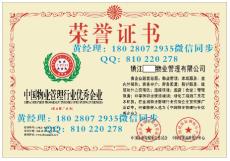 除甲醛公司的荣誉证书
