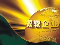 高新技术企业准备材料沈阳市高新技术企业湖北高新技术企业申报查看