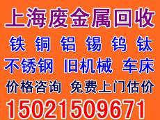 蘇州廢不銹鋼回收 蘇州不銹鋼回收電話 咨詢