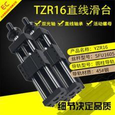 TZR16直线滑台