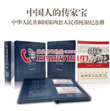 上海造币第四套人民币纯银版纪念册