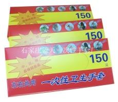 150只彩盒裝一次性手套生產廠家