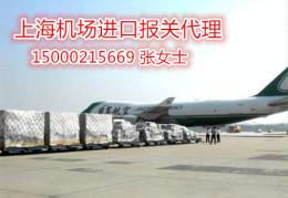 代理上海机场报关价格