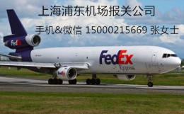 上海机场货物进口报关通知