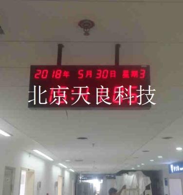 北京天良医院标准时钟系统方案介绍