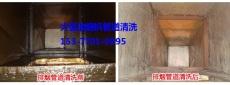 武汉油烟机排烟管道清洗公司
