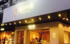 新作之茶用品质征服消费者的味蕾需求
