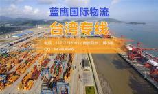 台湾专线寄东西到台湾运输什么方式更有优势