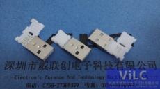 帶折疊白膠體USB公頭-免焊接-長端子/鍍金