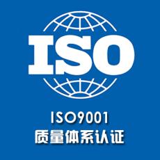 河北ISO9000認證