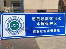 大慶市飲水源標牌