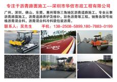 深圳市瀝青路面施工隊