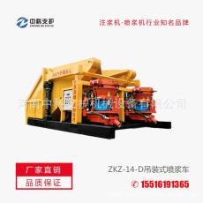 中科噴漿機廠家ZKZ-14D自動噴漿上料車