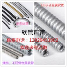 供應美標英寸UL穿線金屬軟管UL認證金屬