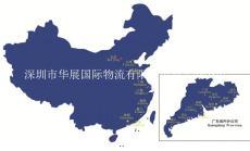 汕頭華展提供 汕頭到吉達JEDDAH 海運出口