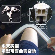 供應重型窗簾軌內置滑輪可彎曲窗簾軌道