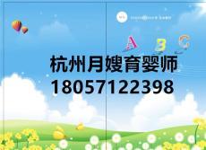 杭州余杭仓前月嫂培训公司电话