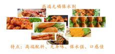 无磷保水剂  肉制品保水剂