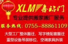深圳居民選擇搬家公司不能離開正規二字