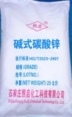 工業級 優極品 煦啟化工 堿式碳酸鋅