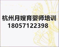 杭州西园路月嫂培训公司电话育婴师
