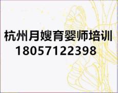 杭州新业路月嫂培训公司电话育婴师