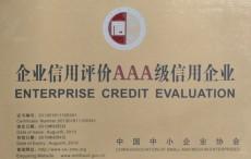 兰州AAA级企业信用等级申报条件