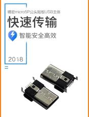 MICRO 5P贴板式公头/MK公头 安卓专用