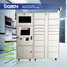 寄存柜系統生鮮柜系統中立智能裝備