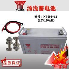 汤浅蓄电池NP100-12原装汤浅蓄电池正品直销