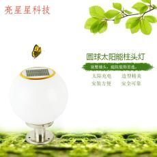 太阳能柱头灯双色变光智能遥控可调亮灯时间