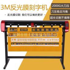 纽卡特V48自动巡边刻字机3M反光膜割字机