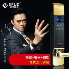EFUD 天地杆防盗门卡锁 酒店门锁 小区智能卡锁