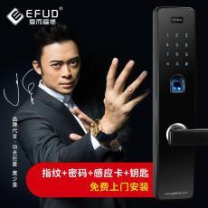 指纹锁厂家 智能锁批发 家用密码锁 EUFD防盗锁