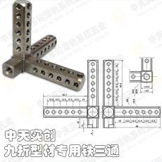 供應九折型材三通接頭 九折型材鐵三通
