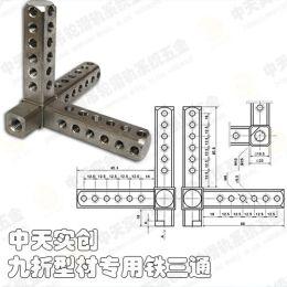 供应九折型材三通接头 九折型材铁三通
