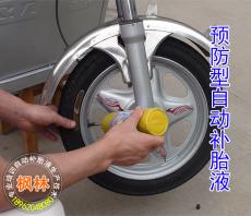 楓林專業培訓充氣補胎液配方技術