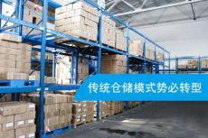 UHF RFID在倉儲管理系統中的應用