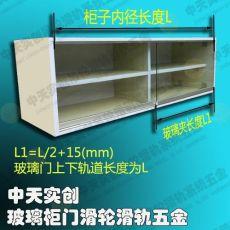 供应8厘玻璃柜滑轮滑轨S-40型推拉柜滑轮