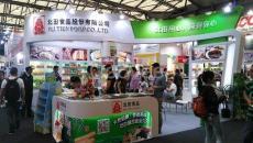 2018中國北京食品飲料展覽會
