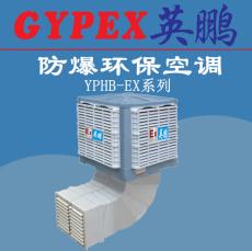 工業防爆降溫水空調YPHB-23EX
