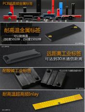 RFID抗金属电子标签 PCB工业级电子标签