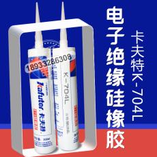 卡夫特K-704L密封膠RTV硅膠硅橡膠白色