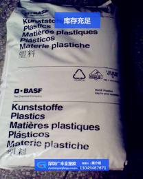 BASF巴斯夫PA66 A3X2G5