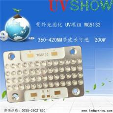 UVSHOW紫外固化光源UVLED模组WG5133